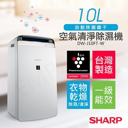 【夏普SHARP】10L自動除菌離子清淨除濕機 DW-J10FT-W