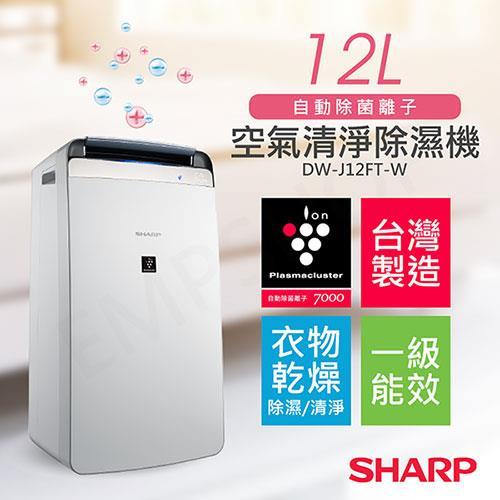 【夏普SHARP】12L自動除菌離子清淨除濕機 DW-J12FT-W