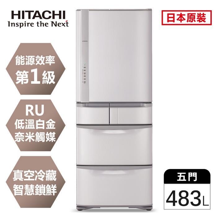 【HITACHI日立】日本原裝變頻483L。五門電冰箱RS49HJ/香檳不銹鋼