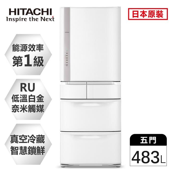 【HITACHI日立】日本原裝變頻483L。五門電冰箱RS49HJ_W/星燦白