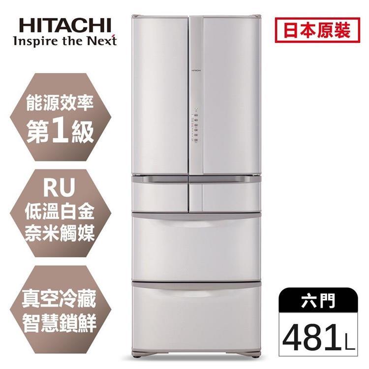 【HITACHI日立】481L。六門電冰箱RSF48HJ_SN/香檳金