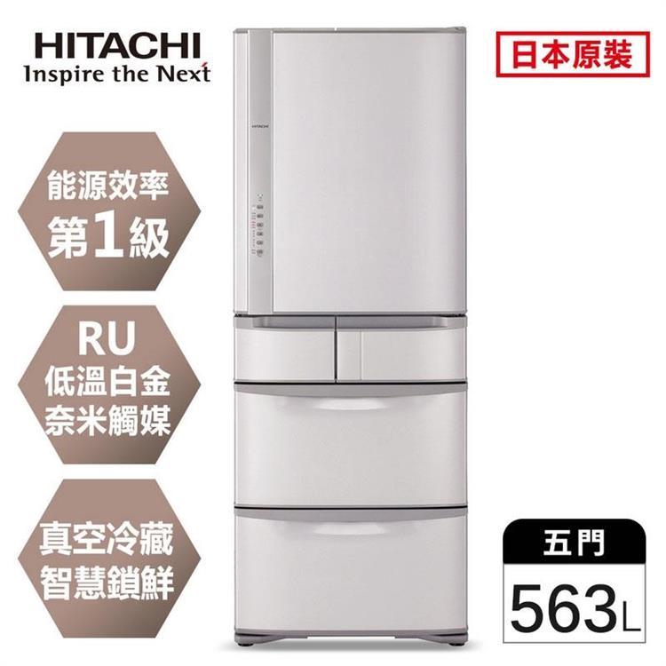 【HITACHI日立】日本原裝變頻563L五門電冰箱RS57HJ/香檳不鏽鋼
