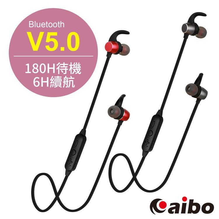 aibo BTM5 輕量入耳式 藍牙V5.0磁吸耳機麥克風