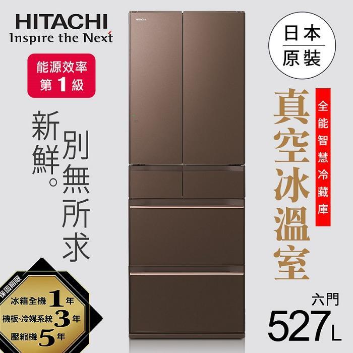 【HITACHI日立】日本原裝變頻527L六門冰箱 R-HW530JJ/琉璃褐