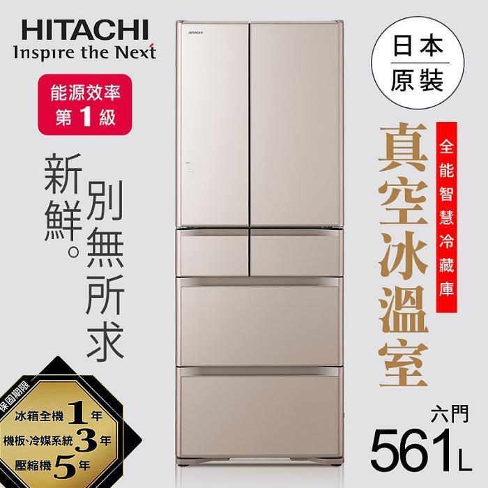 【HITACHI日立】日本原裝變頻561L。六門電冰箱RXG570JJ/R-XG570JJ/琉璃金
