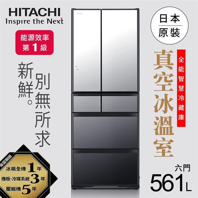 【HITACHI日立】日本原裝變頻561L。六門電冰箱RXG570JJ/R-XG570JJ/琉璃鏡