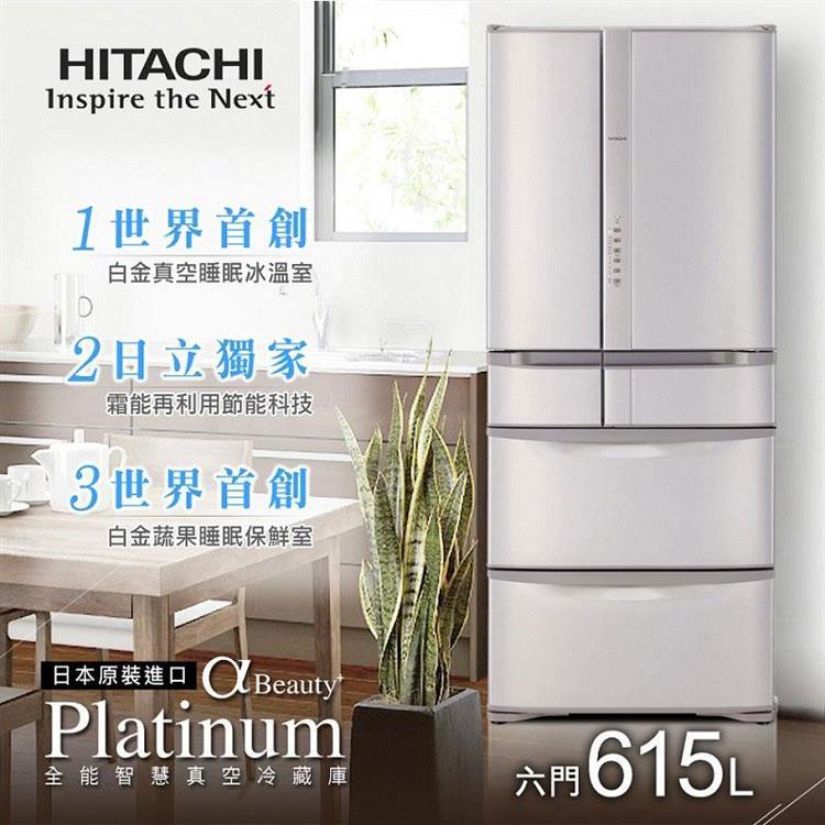 【HITACHI日立】日本原裝變頻615L 六門電冰箱RSF62J/香檳不鏽鋼