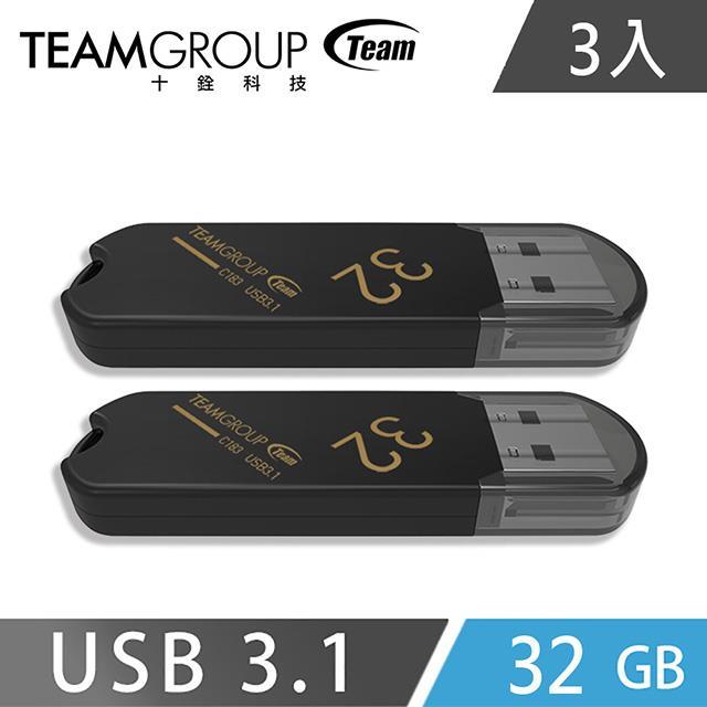 Team十銓科技USB3.1簡約風黑色隨身碟-C183/32GB三入
