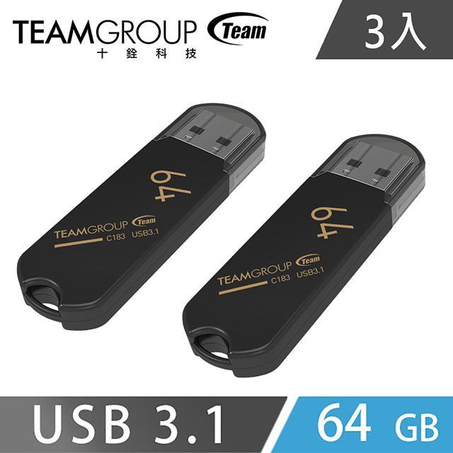 Team十銓科技USB3.1簡約風黑色隨身碟-C183/64GB三入