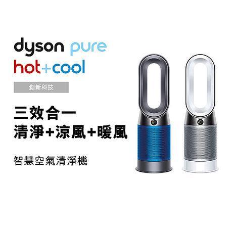 Dyson Pure Hot+Cool HP04 三合一涼暖空氣清淨機(科技藍)