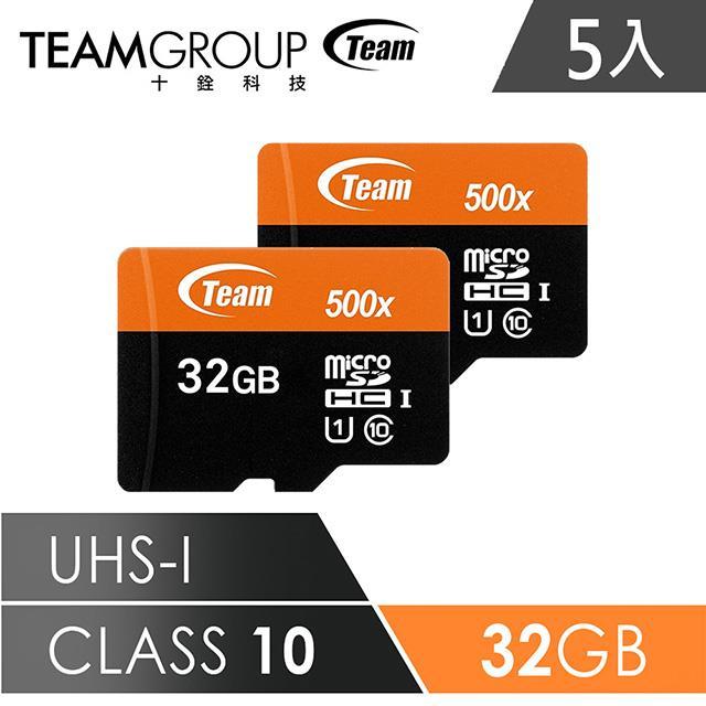 Team十銓科技500X-MicroSDHC UHS-I超高速記憶卡32GB(五入組)-附贈轉卡