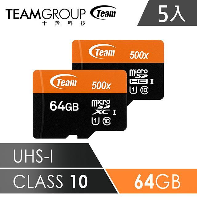 Team十銓科技500X-MicroSDHC UHS-I超高速記憶卡64GB(五入組)-附贈轉卡