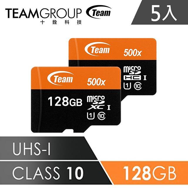 Team十銓科技500X-MicroSDHC UHS-I超高速記憶卡128GB(五入組)-附贈轉卡