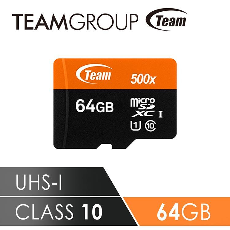 Team十銓科技500X-MicroSDHC UHS-I超高速記憶64GB-附贈轉卡