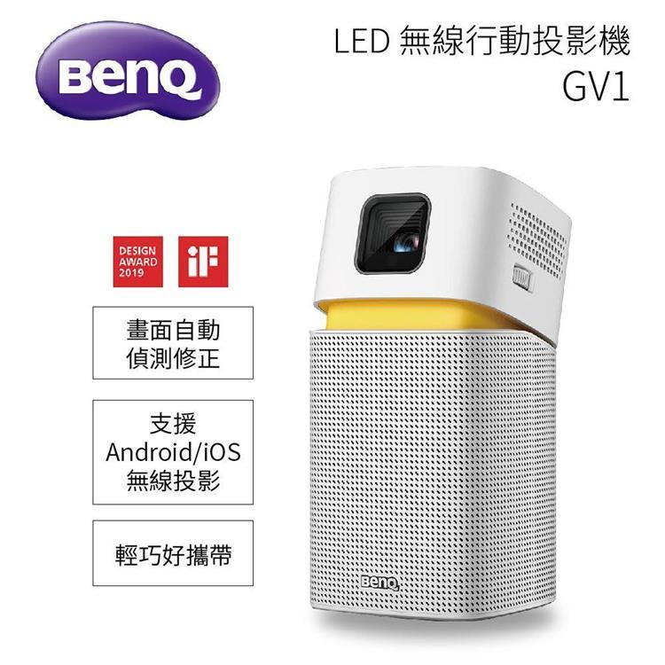 BENQ 無線微投影機 支援安卓.IOS系統 GV1
