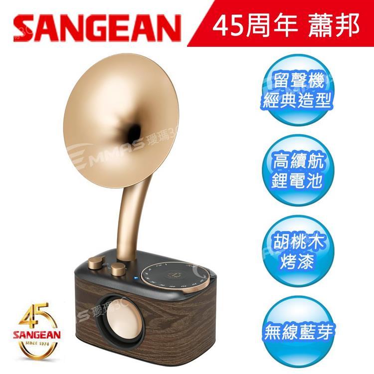 【SANGEAN】藍芽音箱收音機 45週年紀念機種-蕭邦