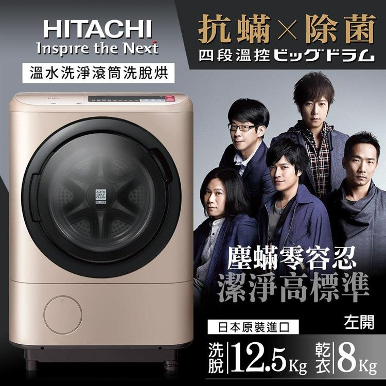 【HITACHI 日立】12.5KG日製滾筒洗脫烘洗衣機BDNX125BHJ/香檳金