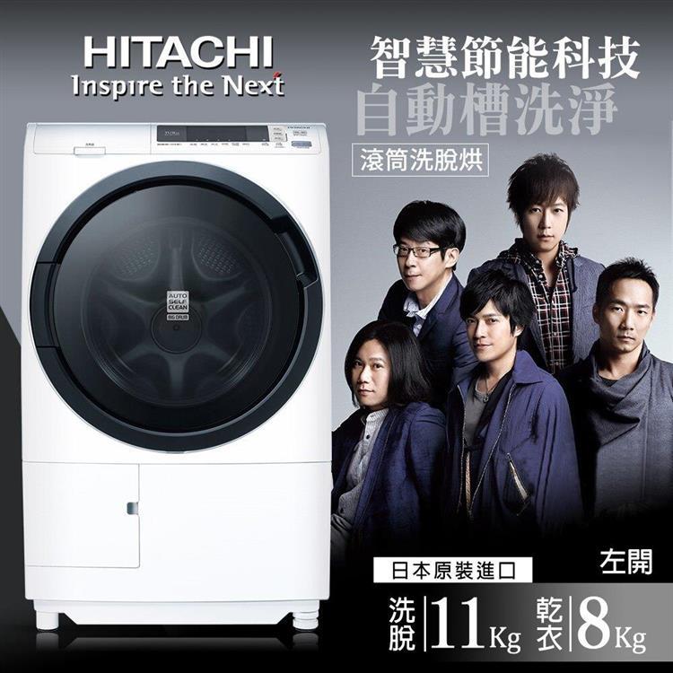 【HITACHI 日立】日本原裝。11kg滾筒式洗脫烘BDSG110CJ/香檳白