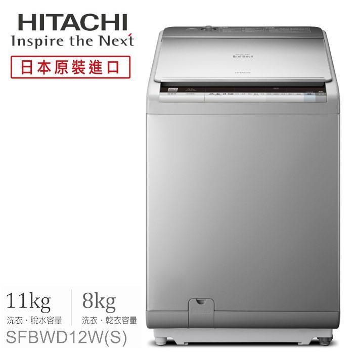 【HITACHI 日立】日本原裝11公斤溫水噴霧飛瀑躍動式洗衣機SFBWD12W/星空銀