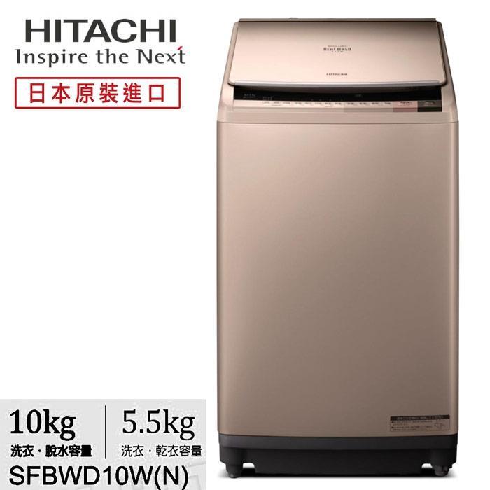 【HITACHI日立】10公斤溫水噴霧飛瀑躍動式洗衣機SFBWD10W/香檳金