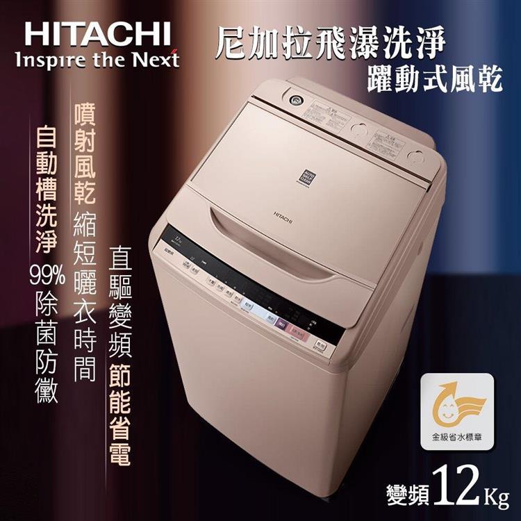 【HITACHI日立】12KG直立變頻洗衣機BWV120BS/香檳金