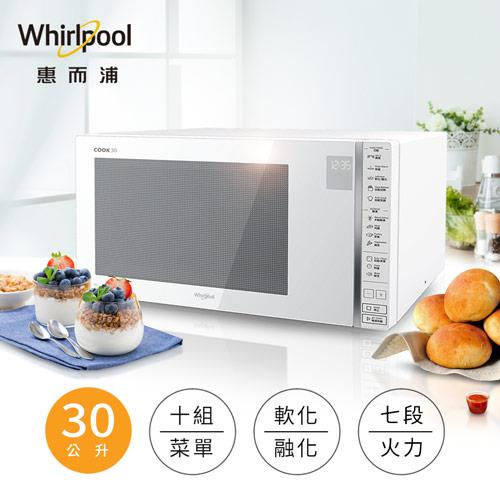 Whirlpool惠而浦 30L微電腦觸控式微波爐 MWG030EW