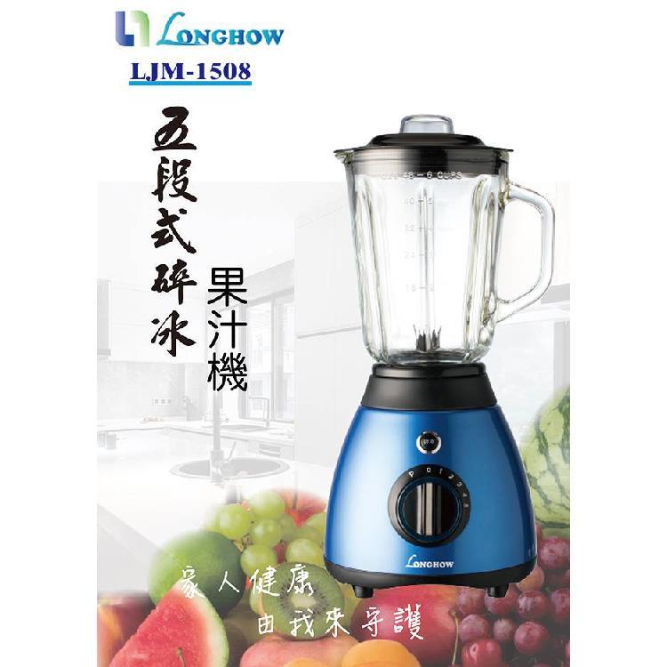 【LONGHOW 龍豪】五段式碎冰果汁機 LJM-1508