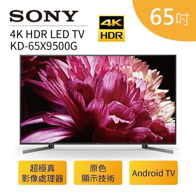 SONY 索尼 65型 4K HDR LED 智慧型電視 KD-65X9500G
