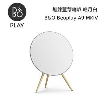 B&O PLAY Beoplay 藍芽無線喇叭 A9 MK4 第四代 星塵藍 尊爵黑 皓月白
