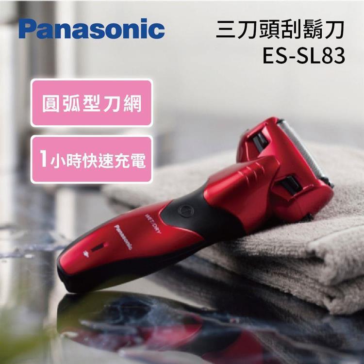 Panasonic 國際牌 男士刮鬍刀 三刀頭刮鬍刀 ES-SL83