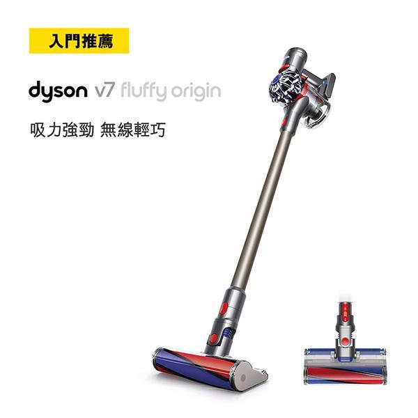 Dyson V7 Fluffy Origin無線吸塵器(銀灰色)