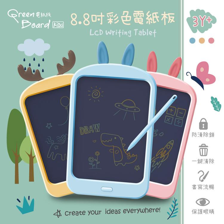 Green Board KIDS 8.8吋 彩色電紙板-水藍兔兔