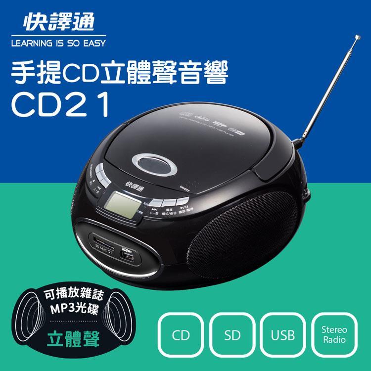 【快譯通】手提CD立體聲音響 CD21