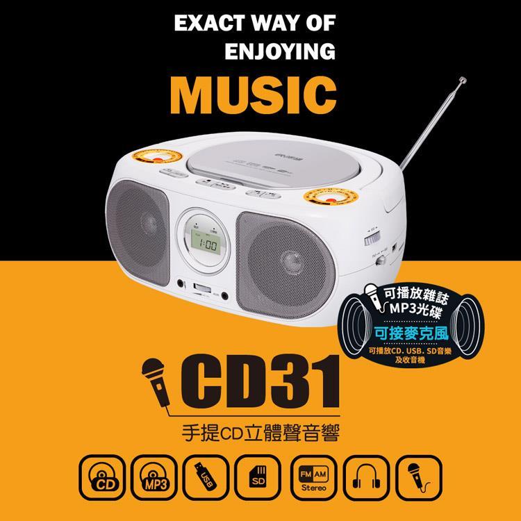 【快譯通】手提CD立體聲音響 CD31
