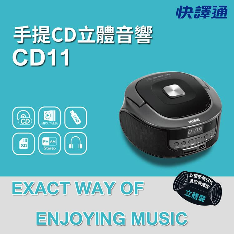 【快譯通】手提CD立體聲音響 CD11