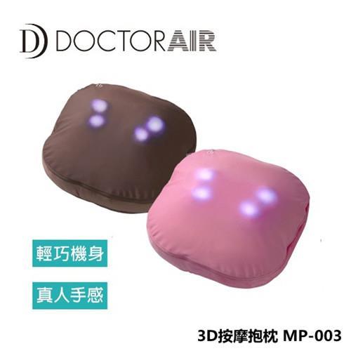 日本 DOCTOR AIR 3D無線按摩抱枕MP-003 (咖啡/粉紅)
