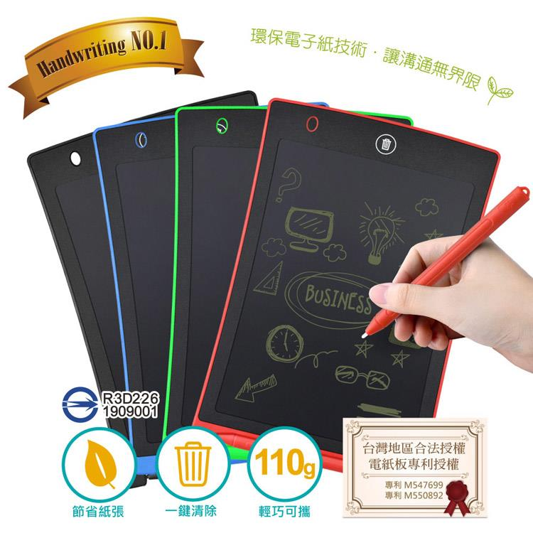8.5吋液晶電子紙手寫板  台灣專利授權-熱情紅