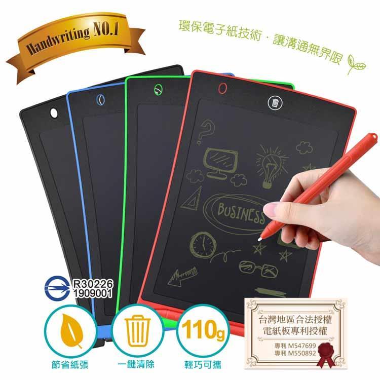 8.5吋液晶電子紙手寫板  台灣專利授權-酷炫黑
