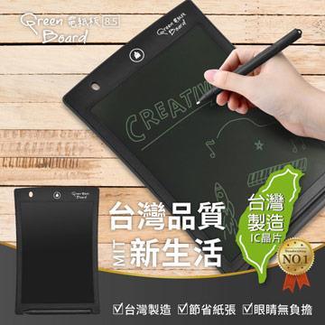 Green Board Plus 8.5吋 電紙板 台灣製-酷炫黑