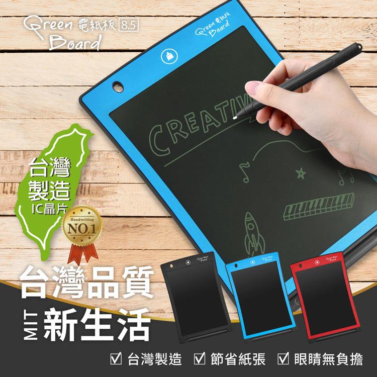 Green Board Plus 8.5吋 電紙板 台灣製-熱情紅