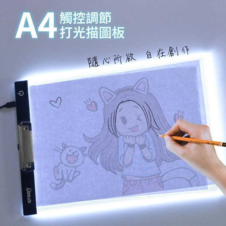 A4 觸控調節式打光描圖板-板夾款