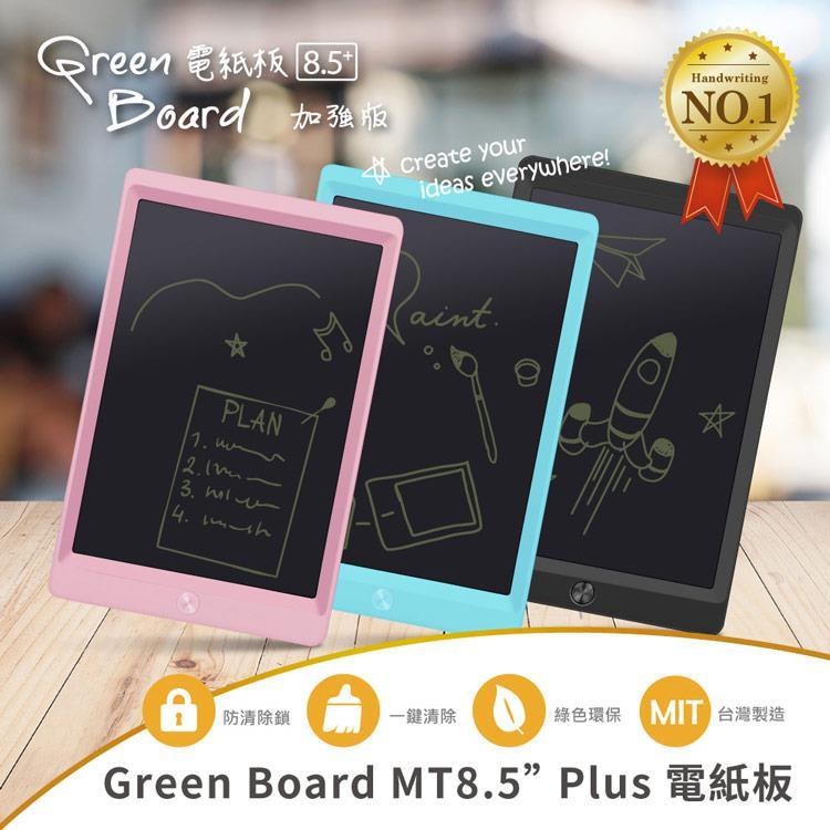 【Green Board】MT8.5吋 Plus 電紙板-騎士黑