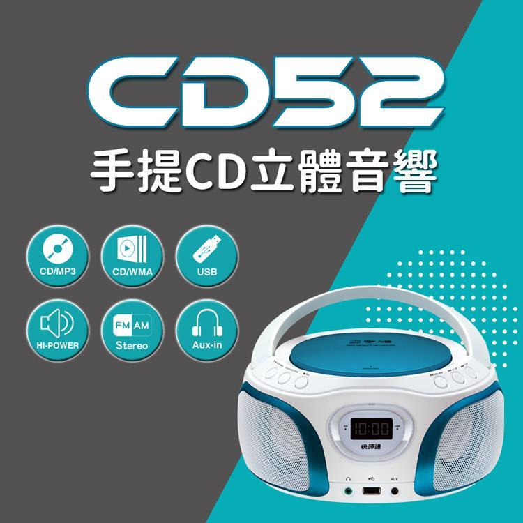 【快譯通】手提CD立體聲音響 CD52