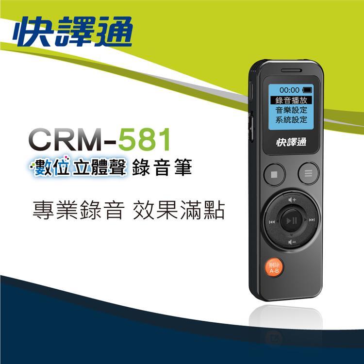 【快譯通】CRM-581數位立體聲錄音筆