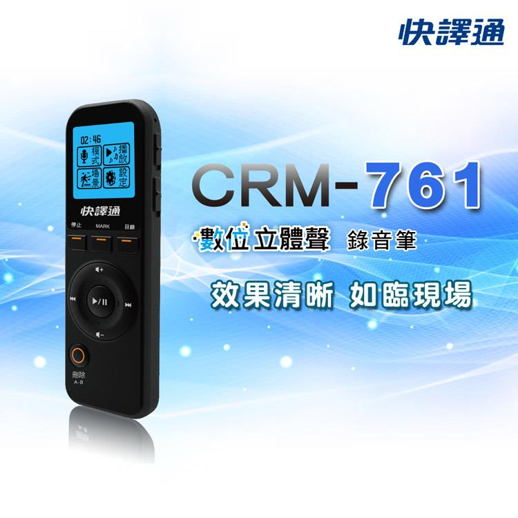 【快譯通】CRM-761數位立體聲錄音筆