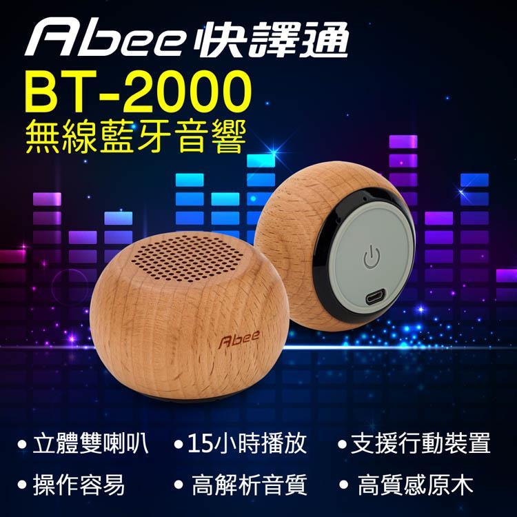 Abee BT-2000立體雙聲道藍牙喇叭組