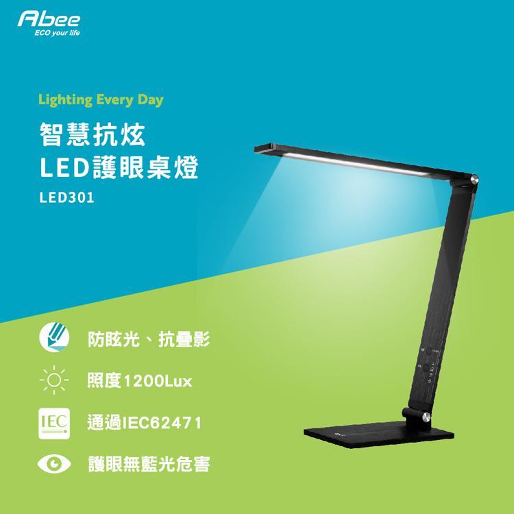 Abee LED301智慧抗眩LED護眼檯燈