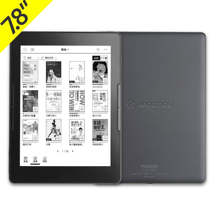 mooInk Plus 7.8吋電子書閱讀器