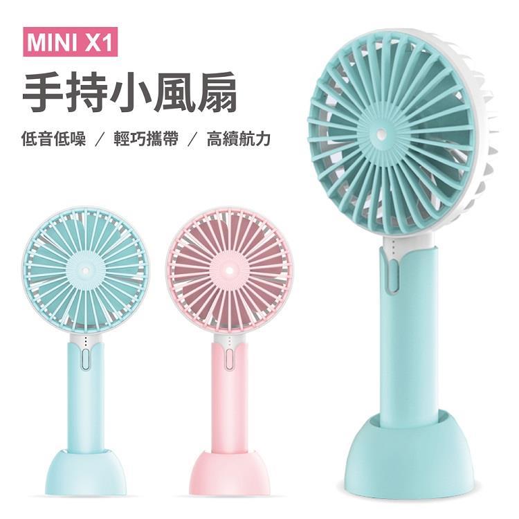 MINI X1 輕便手持風扇