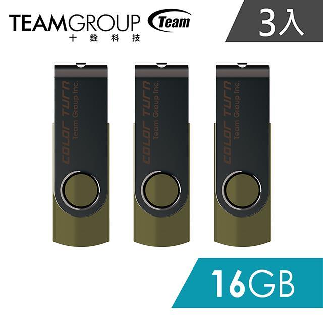 TEAM 十銓科技 E902 Color Turn 彩轉行動碟 16GB(3入組)